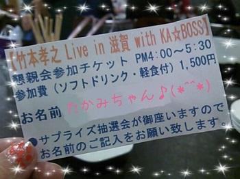 2014-11-08_14.16.48お楽しみ券