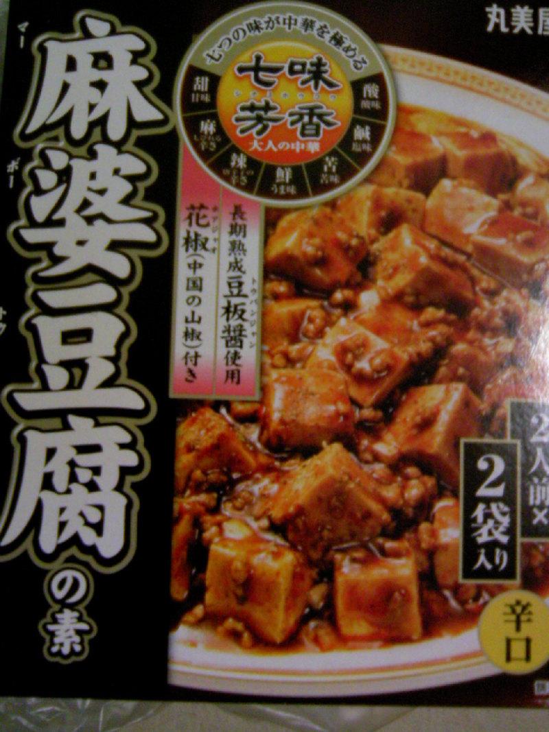 豆腐 丸美屋 麻 婆