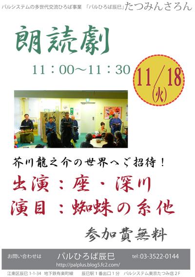 朗読劇20141112
