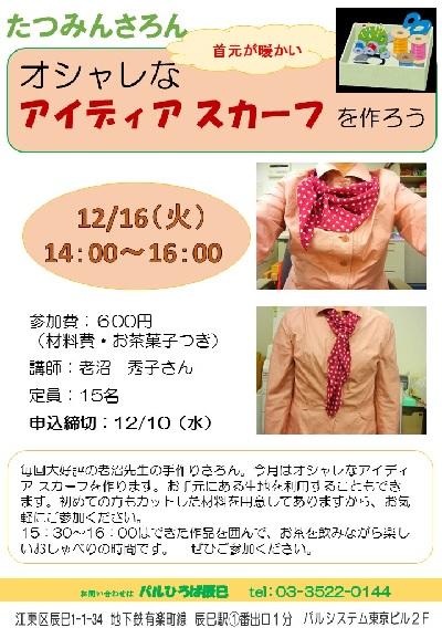 20141216スカーフ