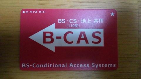 B-CASカード2