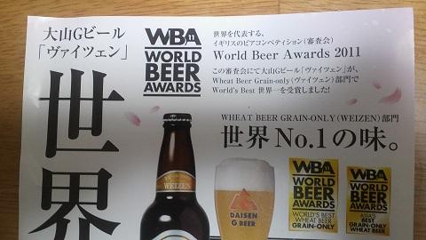 米子地ビール有名?