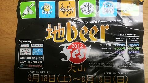 米子地ビールフェス