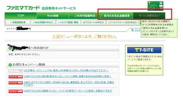 メニュー画面20120613