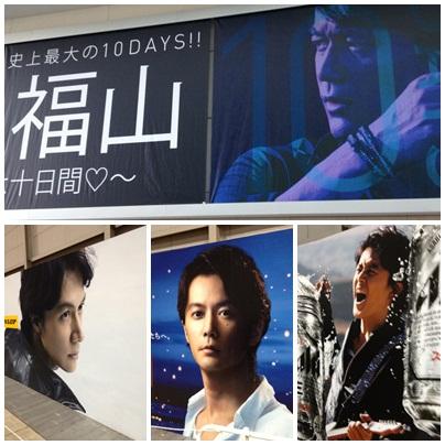 2012福山