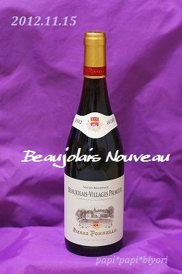 Beaujolais Nouveau ★