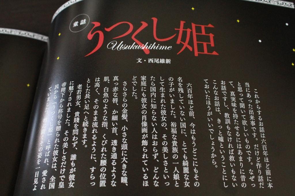 アニメ・漫画関係_物語シリーズ_20140104_05