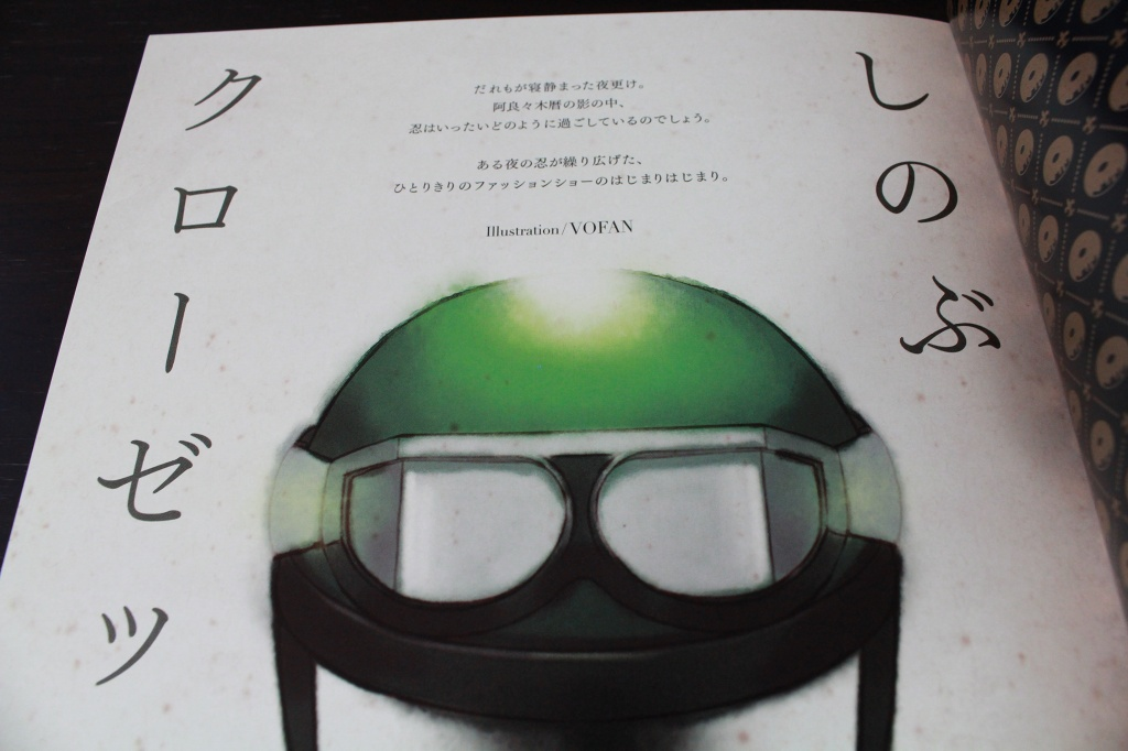 アニメ・漫画関係_物語シリーズ_20140104_02