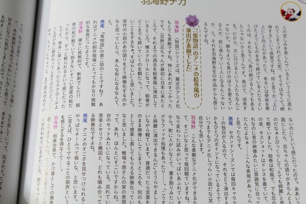 アニメ・漫画関係_<物語>シリーズヒロイン本_20140203_15
