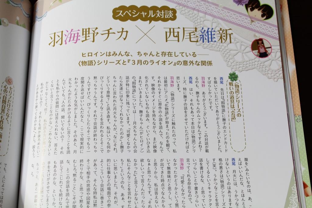 アニメ・漫画関係_<物語>シリーズヒロイン本_20140203_14