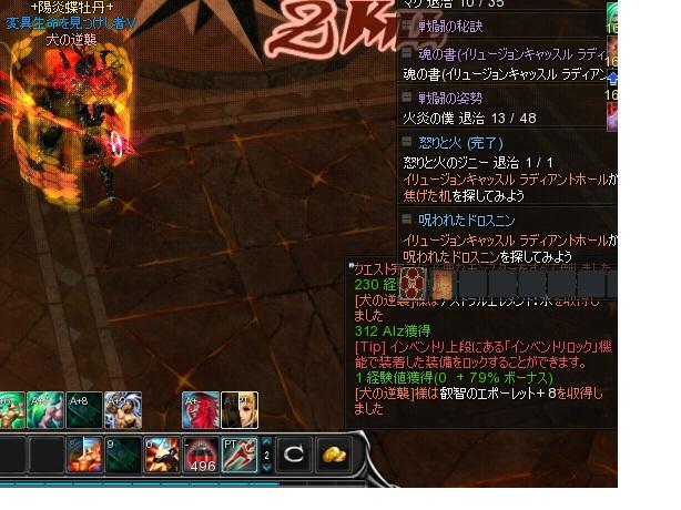 2012082201.jpg