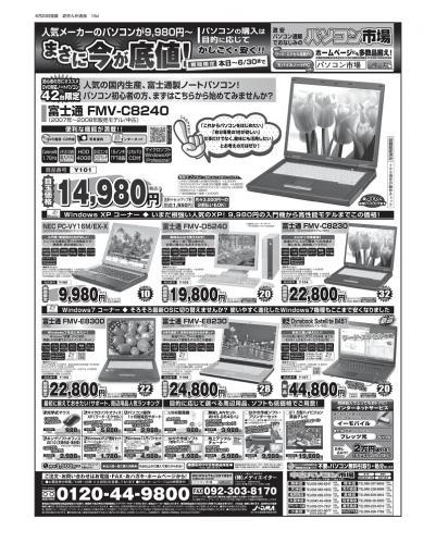 0620読売西部通15段_01