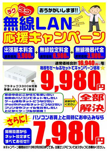 無線LAN応援キャンペーン