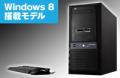 Win8 Galleria XF-A HDD1TB搭載モデル
