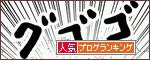 blogranking_20121223.jpg