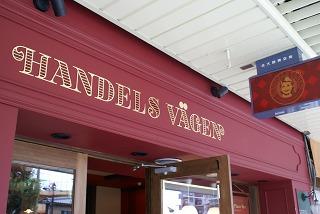 HANDELS VAGEN 看板