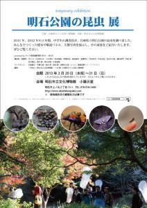 明石公園の昆虫展2012チラシ_480