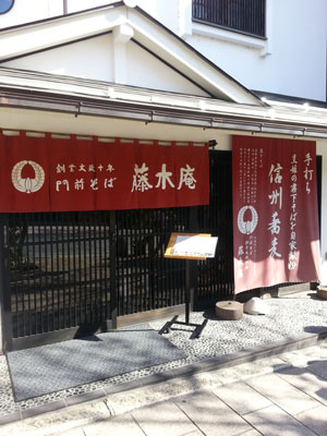 1410藤木庵