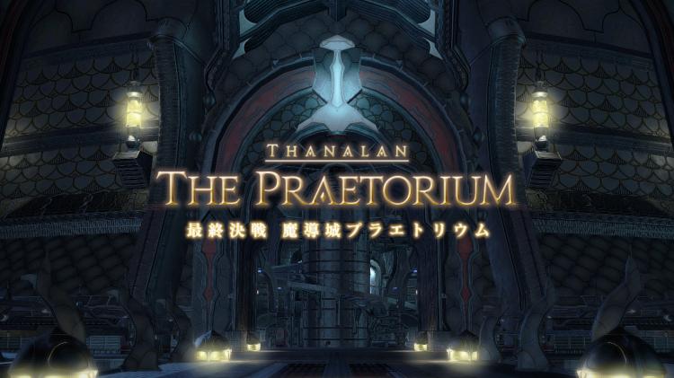 最終決戦 魔導城プラエトリウム