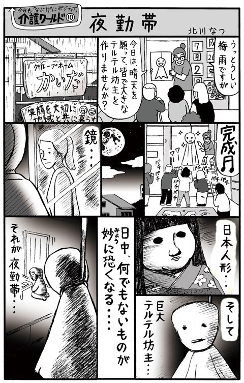 認知症・マンガ・漫画・まんが・北川なつ