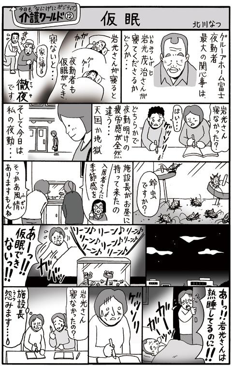 認知症・介護・漫画・マンガ・まんが