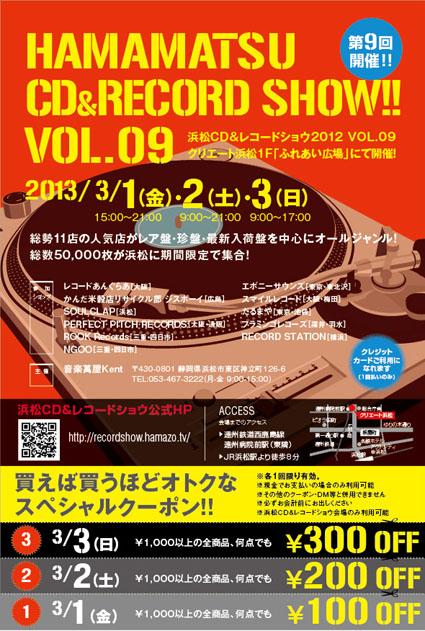 浜松201303