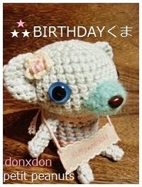 349-birthdayクマ (243x320)