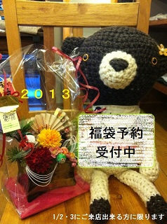 2013福袋ブログ用画像