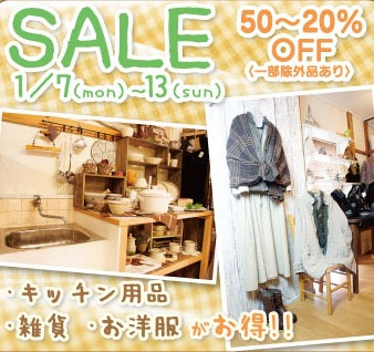 2013 Winter SALE DM画像