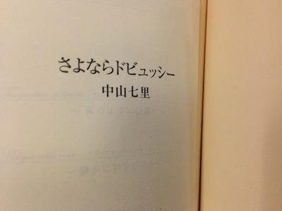 ドビュッシー文庫本