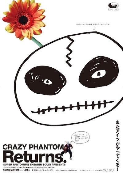 CRAZY PHANTOM R