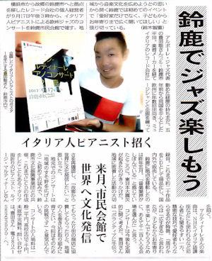 新聞記事01_300