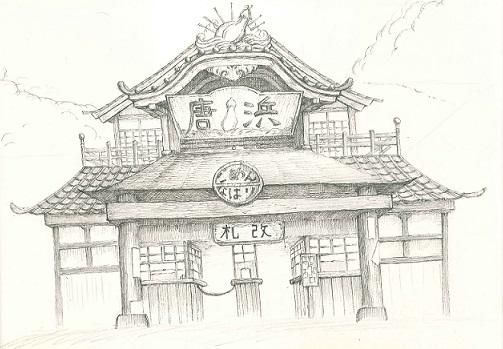 唐浜駅(偽)