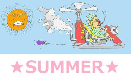 夏の空中散歩 サマー