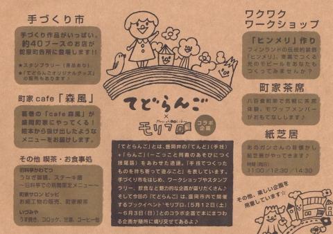 tedorango-naka-001.jpg