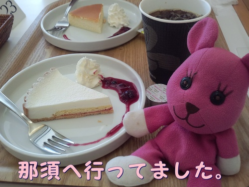 那須=チーズケーキ?