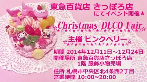 2014年12月東急百貨店札幌店