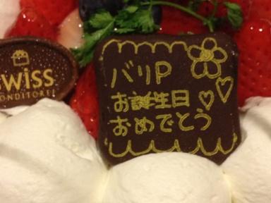 バリP ケーキ