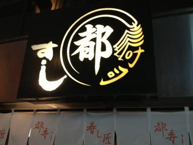 都寿司 看板