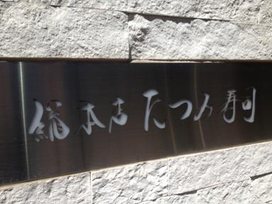 たつみ寿司 看板