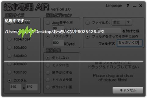 syukusen-air2.jpg