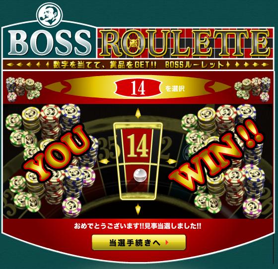 boss1_140112.png