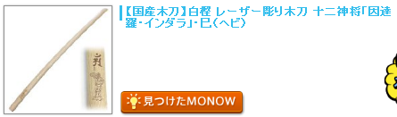 monow3_131230.png