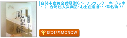 monow3_140107.png