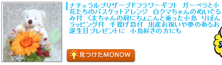 monow3_140108.png