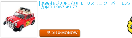 monow3_140113.png