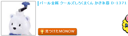 monow3_140129.png