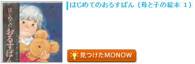 monow3_140203.png