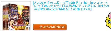 monow3_140209.png