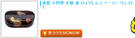monow3_140211.png